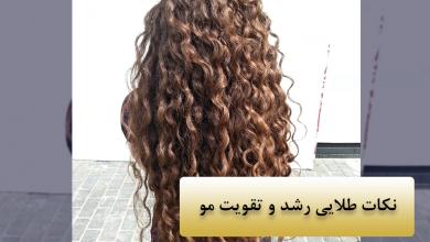 Photo of نکات طلایی تقویت و افزایش رشد سریع مو