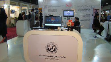 نمایشگاه کامپیوتر