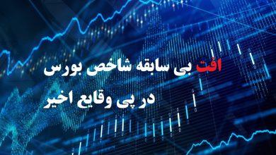 Photo of افت بی سابقه شاخص بورس با شهادت سردار سلیمانی