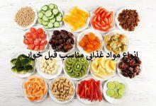 مواد غذایی مناسب