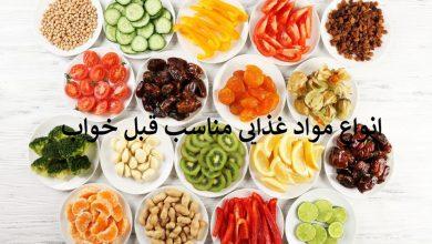 Photo of 10 ماده غذایی مناسب قبل خواب