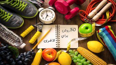 Photo of 30 روش موثر و کاربردی برای لاغری و کاهش وزن