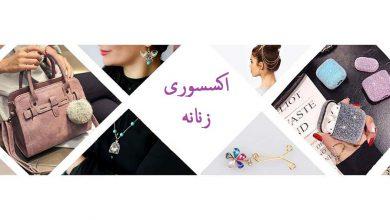 Photo of معرفی 20 اکسسوری جذاب و مناسب زنانه