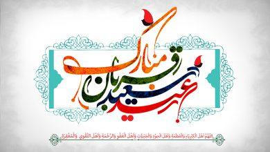 Photo of عید قربان و مراسم خاص آن در ایران