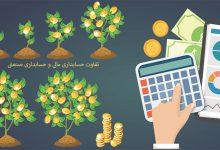 تفاوت حسابداری مالی و صنعتی
