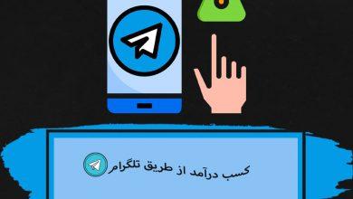 Photo of کسب درآمد از تلگرام از طریق 17 روش متفاوت