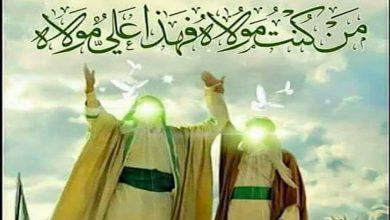 Photo of عید غدیر و مراسم خاص آن در ایران