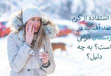 ضد آفتاب در زمستان