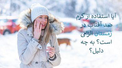 Photo of آیا استفاده از کرم ضد آفتاب در زمستان الزامی است؟ به چه دلیل؟