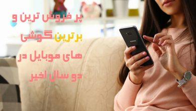Photo of پر فروش ترین و برترین گوشی های موبایل در دو سال اخیر