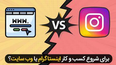 Photo of اینستاگرام یا سایت ؟ کدام یک برای راه اندازی کسب و کار مناسب است؟