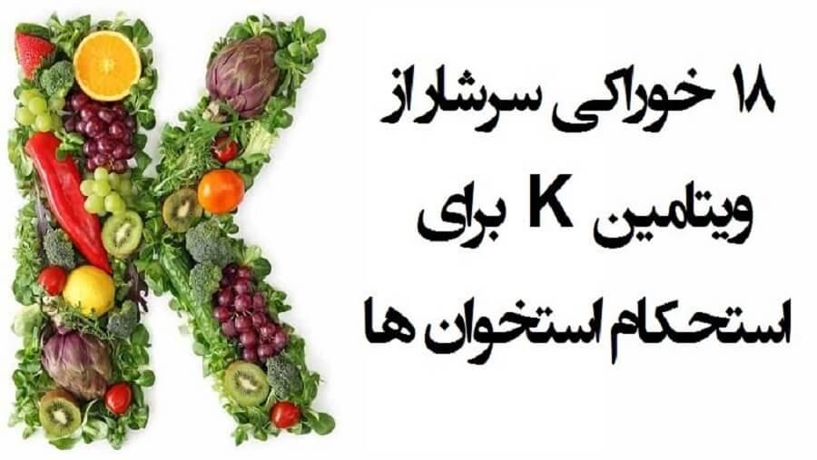 مواد غذایی که دارای واتامین k و پتاسیم هستند