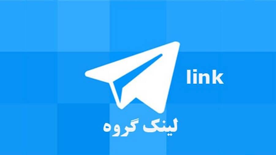 لینک های مخرب در تلگرام