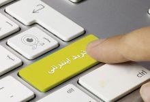 Photo of خرید اینترنتی ساده، امن و به صرفه در ایران