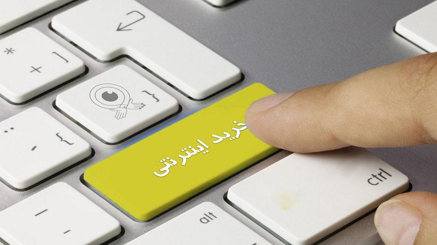 اطمینان از خرید اینترنتی