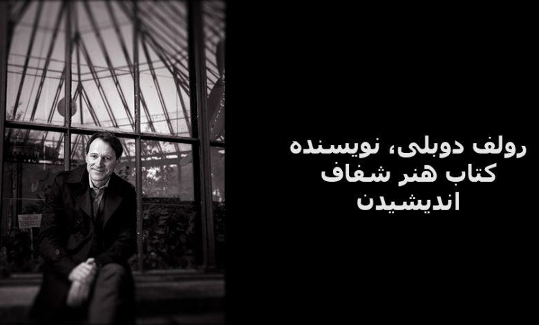 Photo of رولف دوبلی ، معرفی و نقد کتاب های جنجالی و پرطرفدار وی