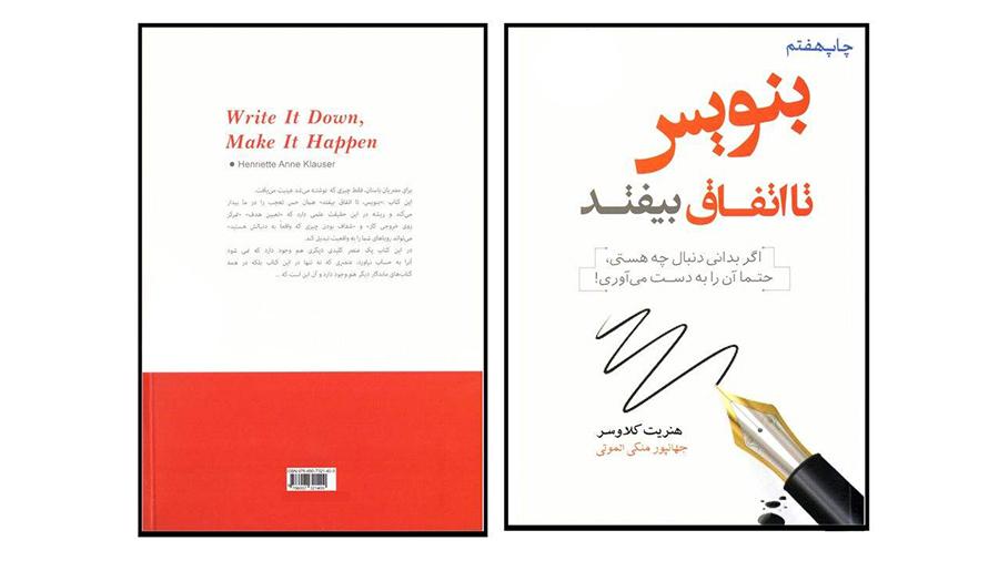 کتاب بنویس تا اتفاق بیافتد