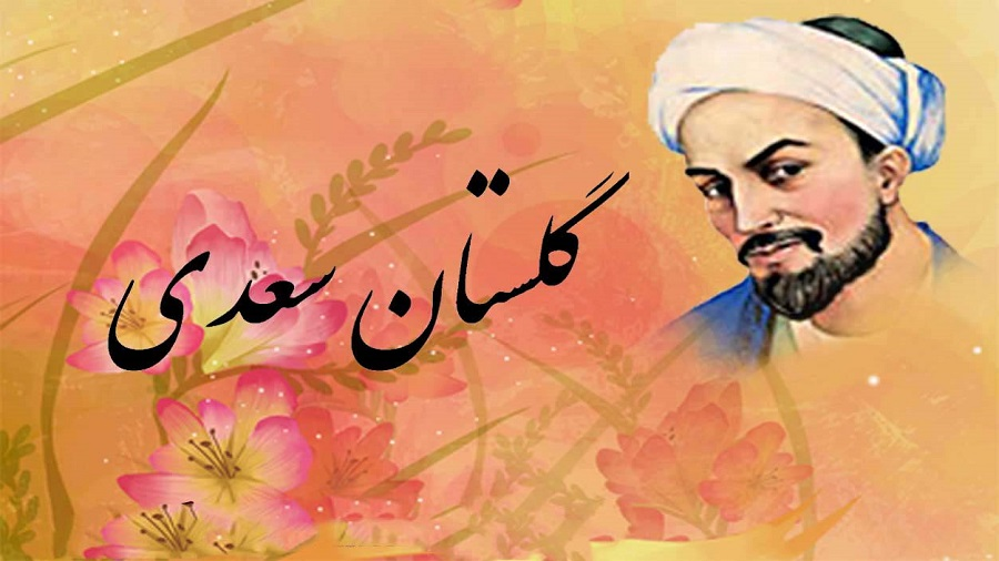 حکایت های گلستان سعدی