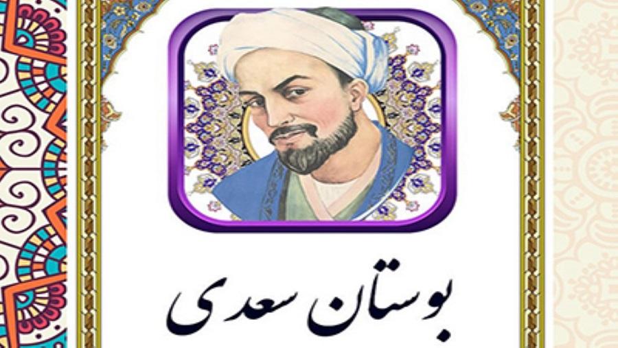 حکایت از بوستان و گلستان سعدی