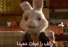Photo of انیمیشن رالف را نجات دهید! به همراه دوبله فارسی
