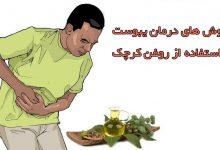 درمان یبوست روغن کرچک