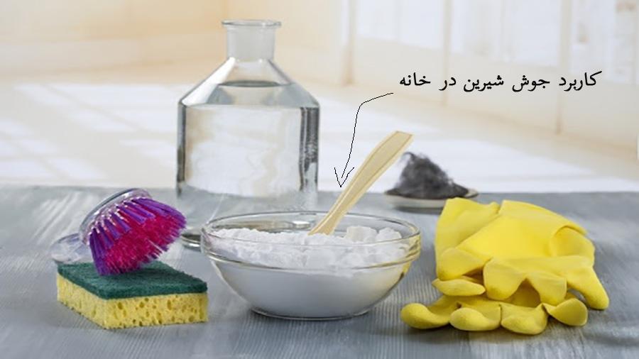 کاربرد جوش شیرین در خانه