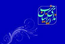 Photo of مخالفِ قهر با صندوق رأی هستیم/ جبهه اصلاحات در انتخابات شرکت کند – خبرگزاری مهر   اخبار ایران و جهان