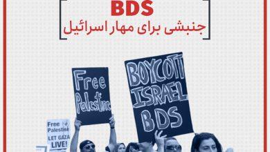 Photo of جنبشی برای مهار اسرائیل