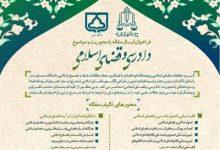 Photo of انتشار فراخوان ارسال مقاله با محوریت «دادرسی و قضای اسلامی»