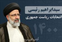 Photo of اعلام حمایت جمعی از استانداران دولت های نهم و دهم از ابراهیم رئیسی