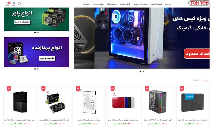بهترین گزینه برای خرید قطعات کامپیوتری ارزان قیمت با گارانتی معتبر: Takyek