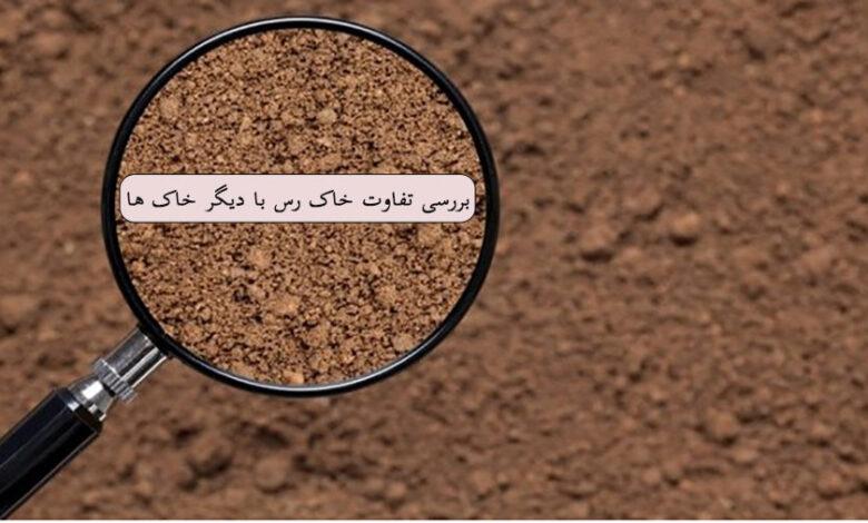 تفاوت خاک رس.