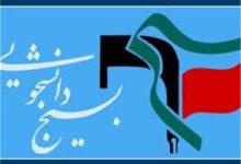 Photo of بیانیه بسیج دانشجویی دانشگاه الزهرا در حوزه مطالبات زنان و وعده های انتخاباتی