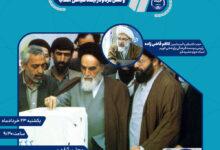 Photo of نگاهی تحلیلی به نگاه امام راحل به نقش مردم در انتخابات و تعیین سرنوشت کشور