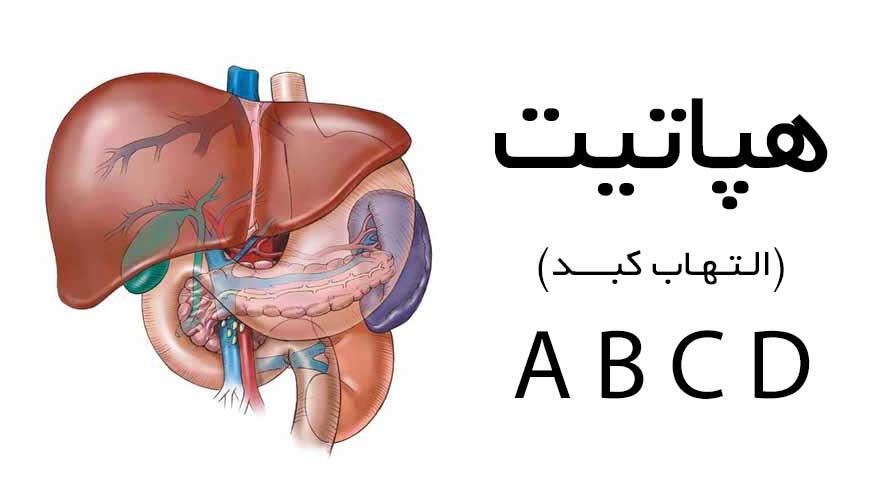 بیماری هپاتیت نوع A ،B و C
