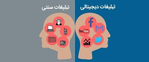 تبلیغات دیجیتالی یا تبلیغات سنتی؟