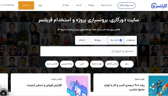 سایت کاریابی ایرانی کارلنسر