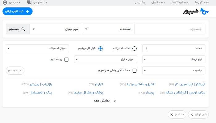 سایت ایرانی شیپور