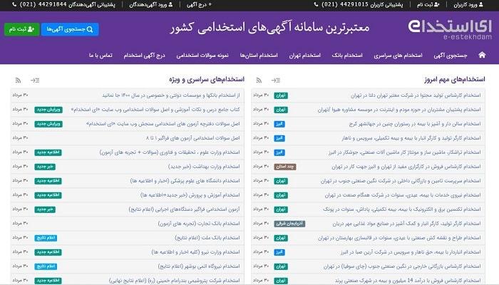 سایت ایرانی ای استخدام