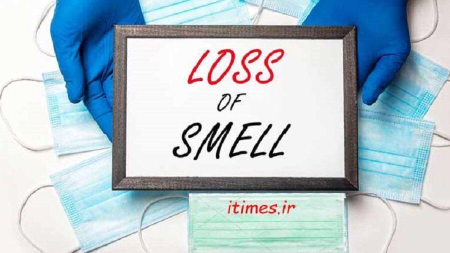 حس بویایی پس از کرونا